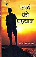 Identify himself (Svany Ki Pehchan)