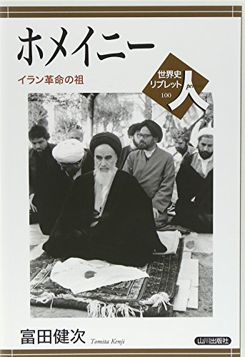 ホメイニー―イラン革命の祖 (世界史リブレット人)