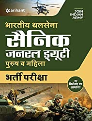 Best Book For Indian Army Exam