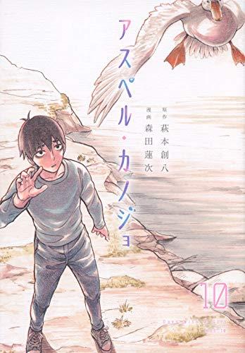 アスペル・カノジョ(10) (ヤンマガKCスペシャル)