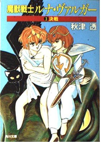 魔獣戦士ルナ・ヴァルガー〈3〉決戦 (角川文庫―スニーカー文庫)の詳細を見る