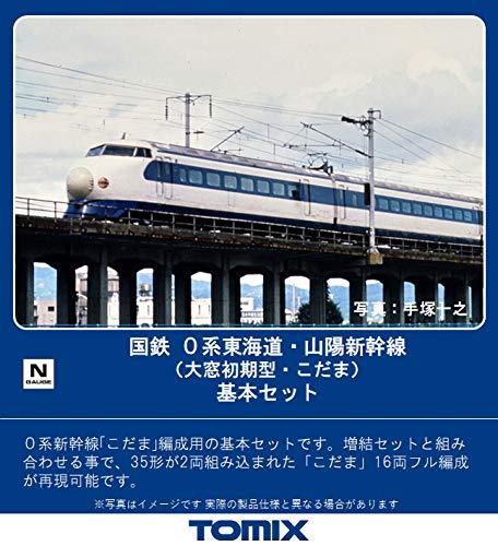 TOMIX Nゲージ 0系東海道・山陽新幹線 大窓初期型・こだま 基本セット 8両 98731 鉄道模型 電車