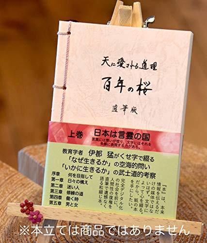 天に愛される道理「百年の桜」直筆版 上巻の詳細を見る