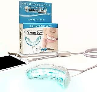 スマートデント (Smart Dent) お手軽ホワイトニング セルフケア [LEDライトのみ] シリコン マウスピース 【一般医療機器】