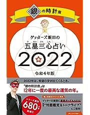 ゲッターズ飯田の五星三心占い 2022 銀の時計座