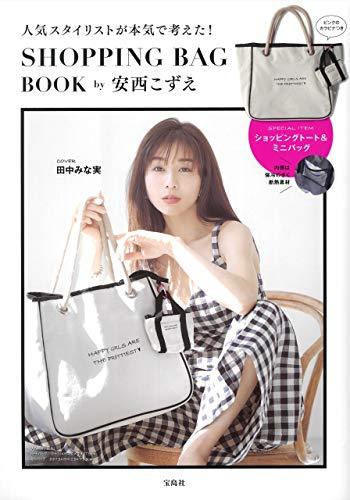 人気スタイリストが本気で考えた! SHOPPING BAG BOOK by安西こずえ (宝島社ブランドブック)