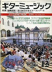ギターミュージック 1986年12月号 特集:感動熱演! 第17回全日本ギターコンクール