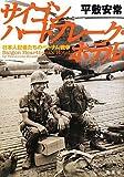 サイゴン ハートブレーク・ホテル 日本人記者たちのベトナム戦争