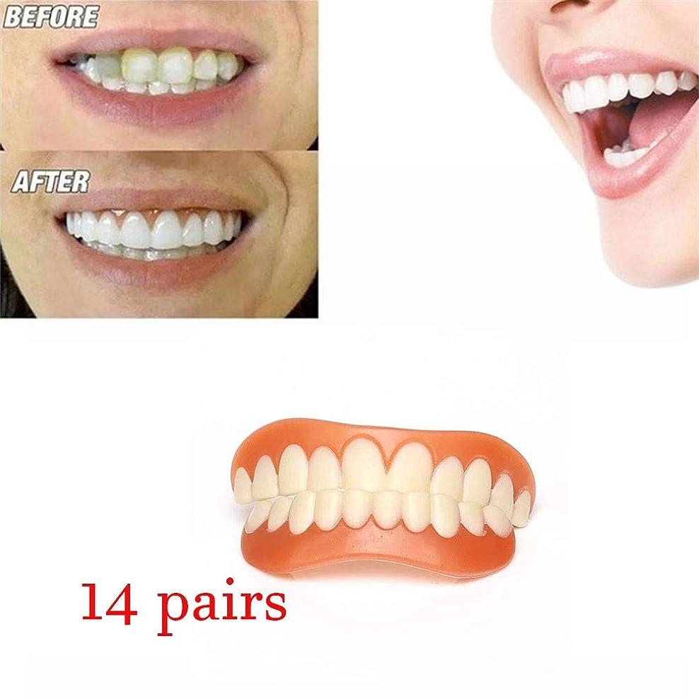 物足りない緩む脱獄14ペアインスタントスマイルティース(歯の矯正用)歯を矯正するためのパーフェクトスマイルベニヤティースホワイトニングサイズフィット(下+上)