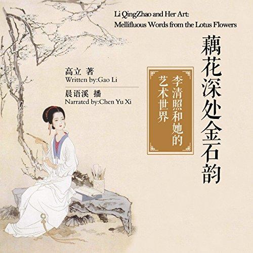 藕花深处金石韵:李清照和她的艺术世界 - 藕花深處金石韻:李清照和她的藝術世界 [Li QingZhao and Her Art: Mellifluous Words from the Lotus Flowers] audiobook cover art