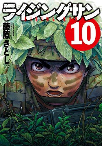ライジングサン : 10 (アクションコミックス) - 藤原さとし