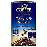 キーコーヒー PREMIUM STAGE(プレミアムステージ) スペシャルブレンド (LP) 豆 200g