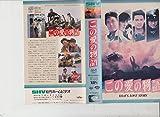この愛の物語 [VHS]