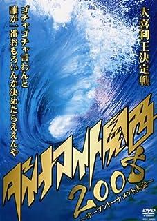 ダイナマイト関西2008 オープントーナメント大会 vol.2 [レンタル落ち]