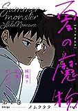 夏の魔物 : 1 (アクションコミックス)