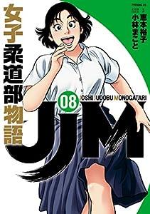 JJM 女子柔道部物語(8) (イブニングコミックス)
