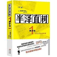 Hanzawa Naoki 1 (Chinese Edition)