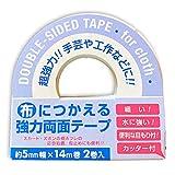 布につかえる両面テープ (5mm幅×14m巻(2巻セット))