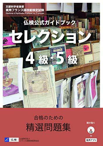 仏検公式ガイドブックセレクション4級・5級(CD付) (実用フランス語技能検定試験)