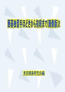 igo dokushu tehodoki kara shodan made two (Japanese Edition)