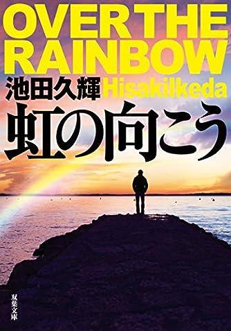 虹の向こう (双葉文庫)