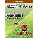 ジャパンラグビー トップリーグ18/19 第2節 リコー vs. 東芝