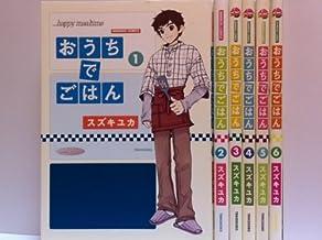 おうちでごはん コミック 1-6巻セット (バンブー・コミックス)