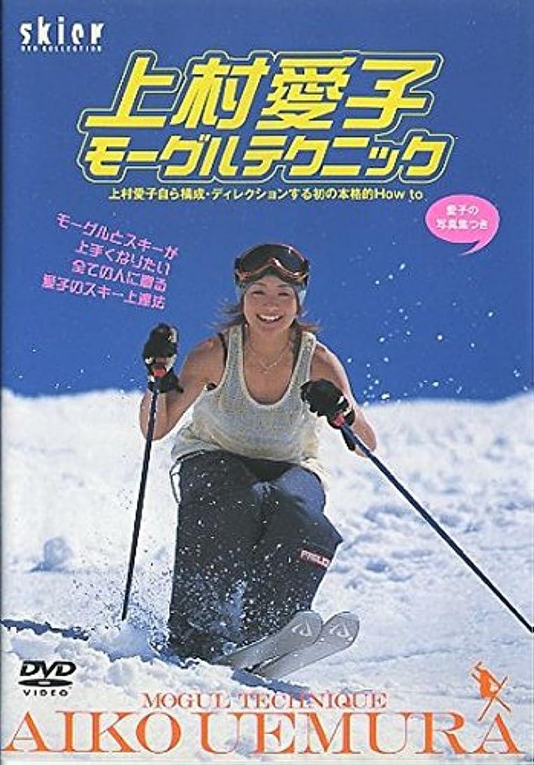 書店きしむ擬人上村愛子モーグルテクニック [DVD]
