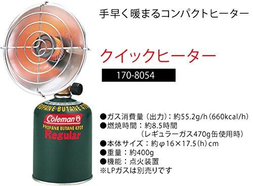 Coleman(コールマン)『クイックヒーター(170-8054)』