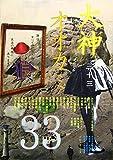 文芸誌「オオカミ」33号