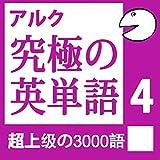 究極の英単語Vol.4 (アルク)