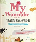 The Skincare Book that I Want Most (Chinese Edition)