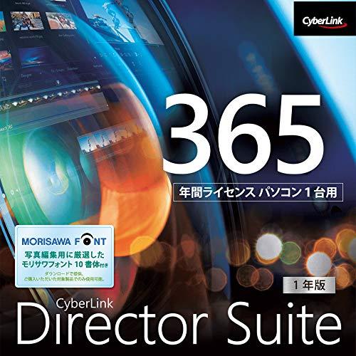 Director Suite 365 1年版(2021年版)|ダウンロード版