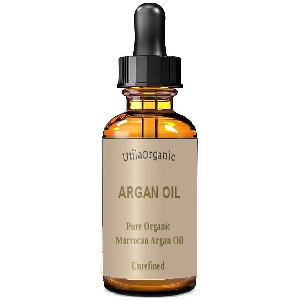 アレルギー性指導する収容するオーガニック モロッカンアルガンオイル 60ml Argan Oil 100% pure and natural [並行輸入品]