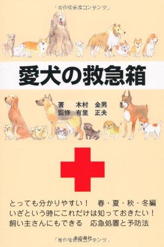 愛犬の救急箱