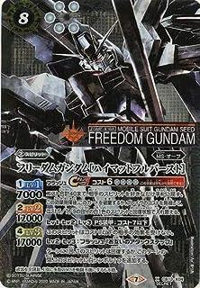 バトルスピリッツ フリーダムガンダム[ハイマットフルバースト] 【SECRET】 CB13-X04 コラボブースター ガンダム 宇宙を駆ける戦士