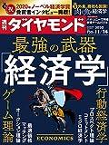 週刊ダイヤモンド 2020年11/14号 [雑誌]