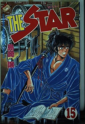 THE STAR 15 (少年マガジンコミックス)の詳細を見る