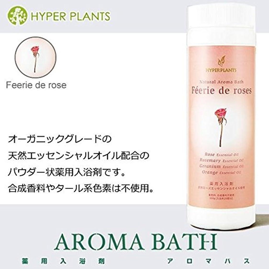 かなりの締め切り極端な医薬部外品 薬用入浴剤 ハイパープランツ(HYPER PLANTS) ナチュラルアロマバス フェリデローズ 500g HFR023
