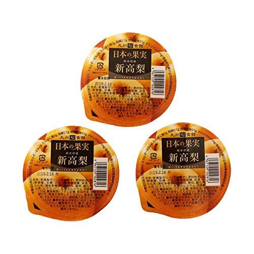 【九州旬食館】 日本の果実 お試しセット 熊本県産 新高 梨 ゼリー 155g× 3個 詰め合わせ セット