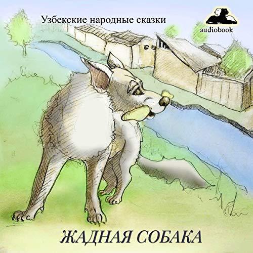 Жадная собака [Greedy Dog] audiobook cover art