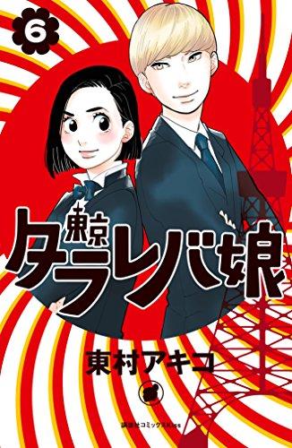 東京タラレバ娘(6) (Kissコミックス)の詳細を見る