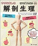 やりなおしの解剖生理: 体の仕組みと看護がつながる、疾患別ケアの「なぜ?」がわかる (スマートナース2010年春季増刊)