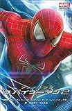 アメイジング スパイダーマン2 (ディズニーストーリーブック)