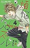 煩悩パズル (4) (フラワーコミックス)