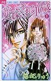 花嫁さまは16歳(1) (フラワーコミックス)