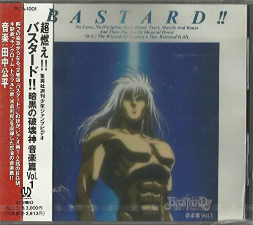 「BASTARD!!~暗黒の破壊神」音楽編(1)