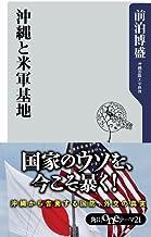 沖縄と米軍基地 (角川oneテーマ21)