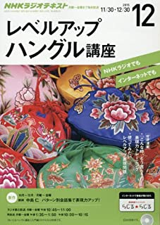NHKラジオ レベルアップハングル講座 2015年 12 月号 [雑誌]