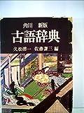 角川新版古語辞典